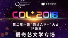 """两大看点揭秘第二届中国""""网络文学+""""大会第2场IP路演"""