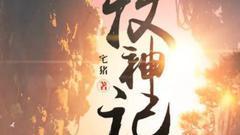 """中国""""网络文学+""""大会系列IP推荐——《牧神记》"""