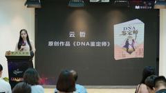 一个DNA鉴定师 可以见证多少谎言背叛和温情柔软