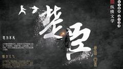 """中国""""网络文学+""""大会系列IP推荐—纵横中文网《楚臣》"""