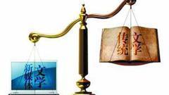 董哲:传统文学跟网络文学不是对手 那文学的对手究竟是谁?