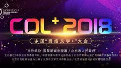 """2018中国""""网络文学+""""大会创意策划大赛正式起航!"""