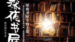 《深夜书屋》火爆背后的阅文IP全新升级思考