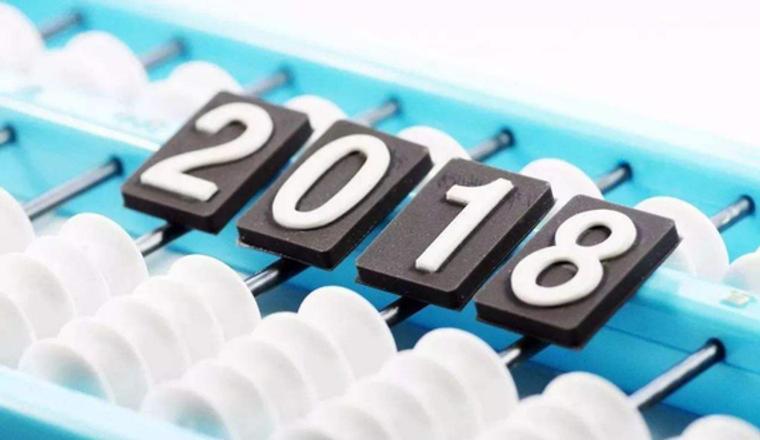 2018年彩票大事件要闻盘点(上)