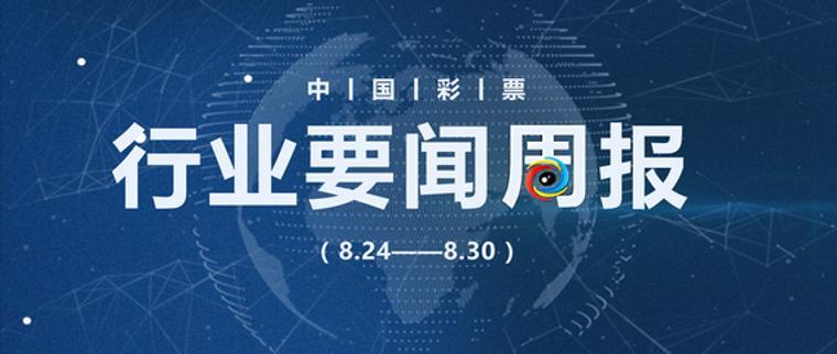 彩票行业要闻周报(8.24-8.30)
