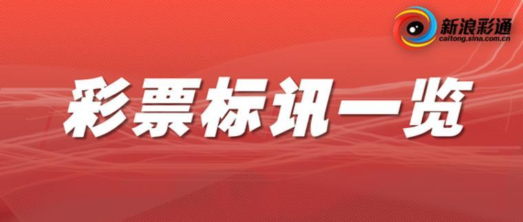 彩票行业重要招投标信息汇总 (9.28-10.09)