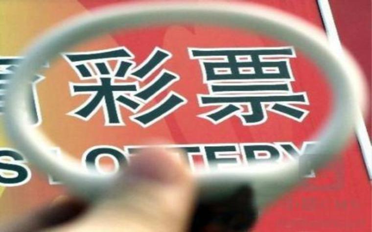 两会追踪|政协委员:建议成立国家彩票公司