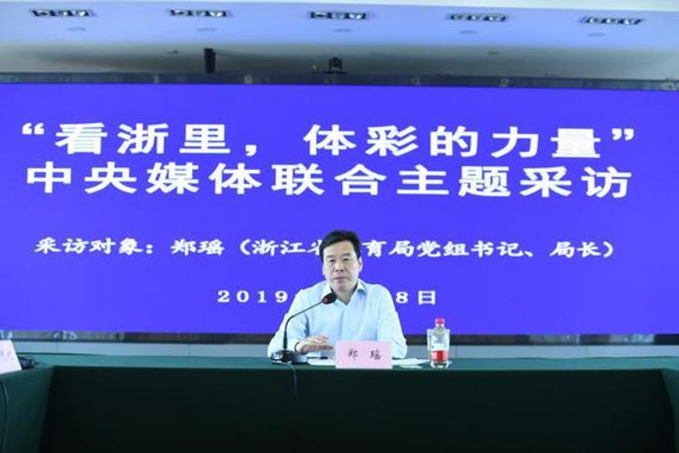 专访浙江体育局局长郑瑶:全民健身事业成果彰显体彩公益力量