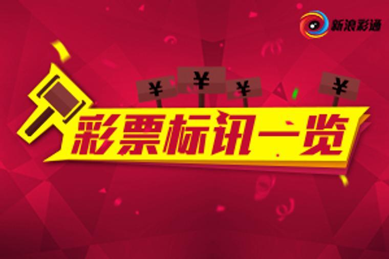 彩票行业上周重要招投标信息汇总(12.12-12.18)