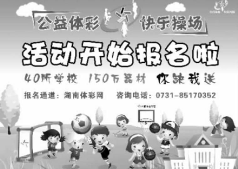 """2016年湖南""""公益体彩 快乐操场""""活动再出发"""
