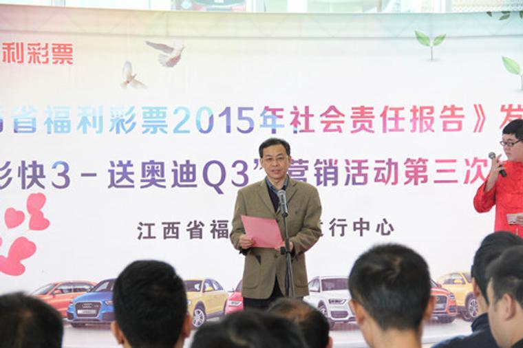 江西福彩发布《2015年社会责任报告》