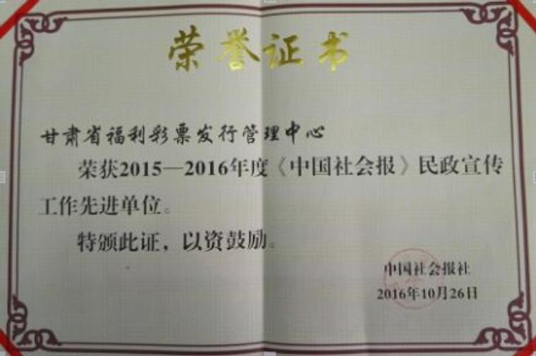甘肃省福彩中心被评为民政宣传工作先进单位