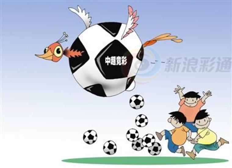 中国职业足球联赛彩票还有戏吗?