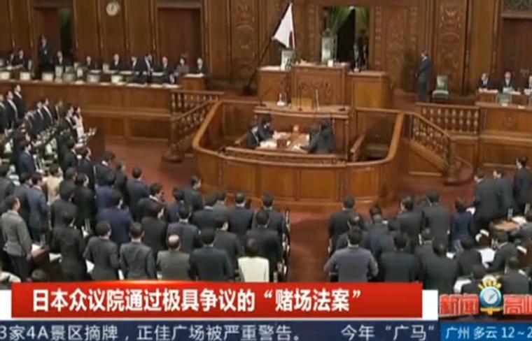 日本国会通过赌博法案 打开万亿市场