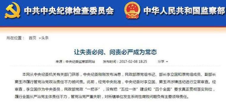 福彩中心原正副主任均涉嫌严重违纪被立案审查