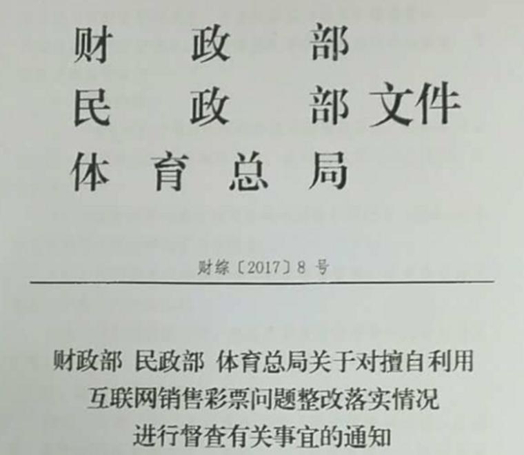 三部委发文督查整顿互联网彩票