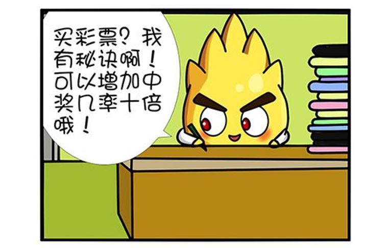 """男子信""""彩票秘笈""""能中大奖 被骗2万余元"""