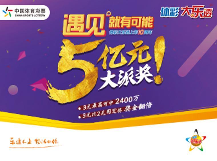 关于开展中国体育彩票超级大乐透派奖活动的公告