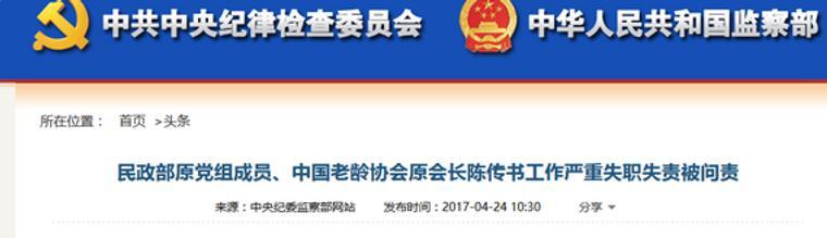 民政部原党组成员陈传书被问责