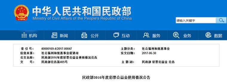 民政部2016年度彩票公益金使用情况公告
