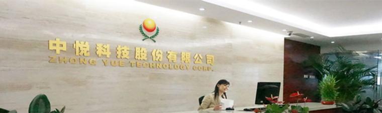 中悦科技子公司与上海福彩签署战略合作协议