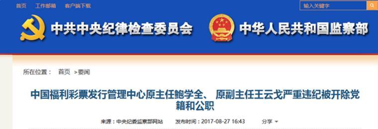 福彩中心原主任鲍学全、 原副主任王云被双开