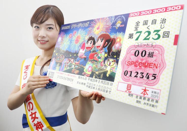 日本彩票销量不足600亿 跌至18年最差水平