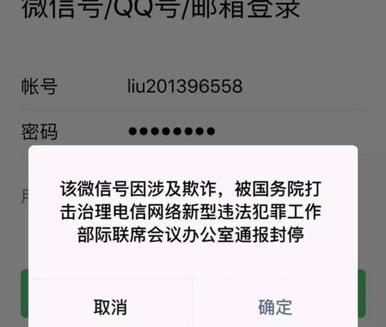中缅边境多地QQ、微信被封,公安部回应:打击网赌诈骗!