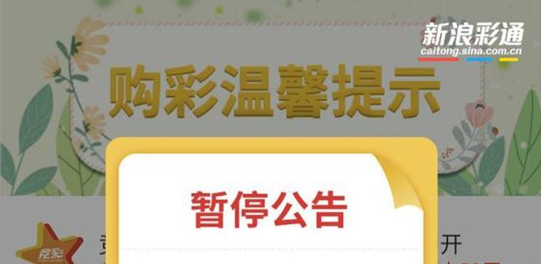 """""""手机在线""""暂停 网络售彩与中国更远还是更近?"""