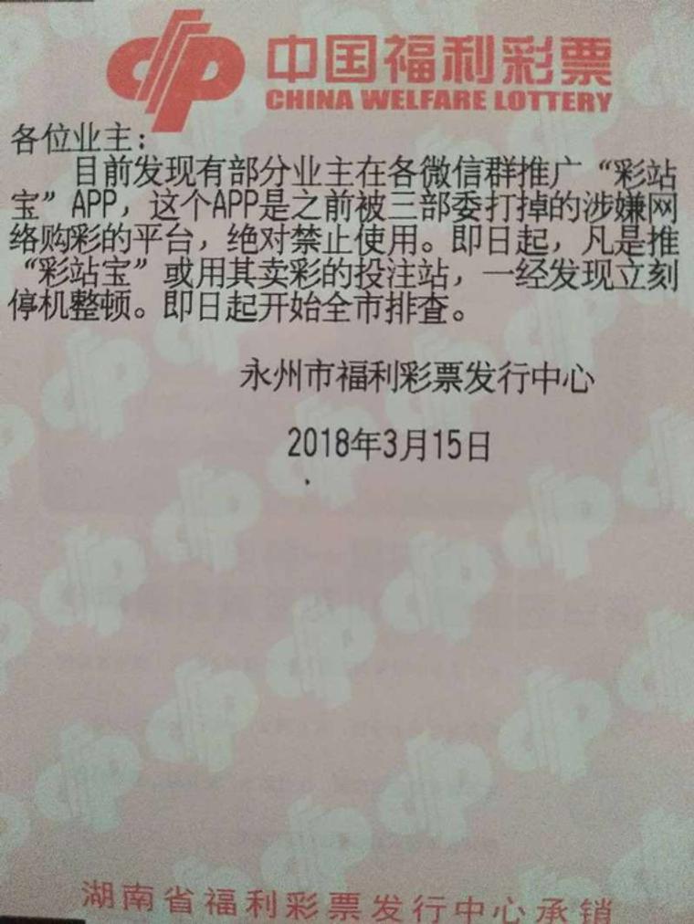 """网络购彩平台""""新瓶装旧酒"""""""