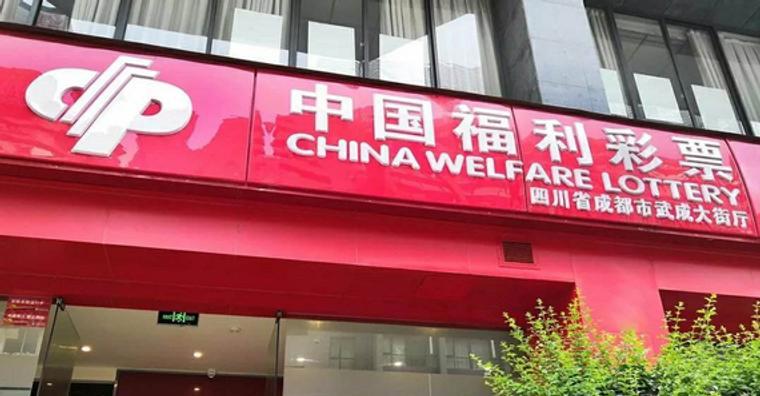 彩票销量10年来首降,中国彩票没人买了?|热点聚焦