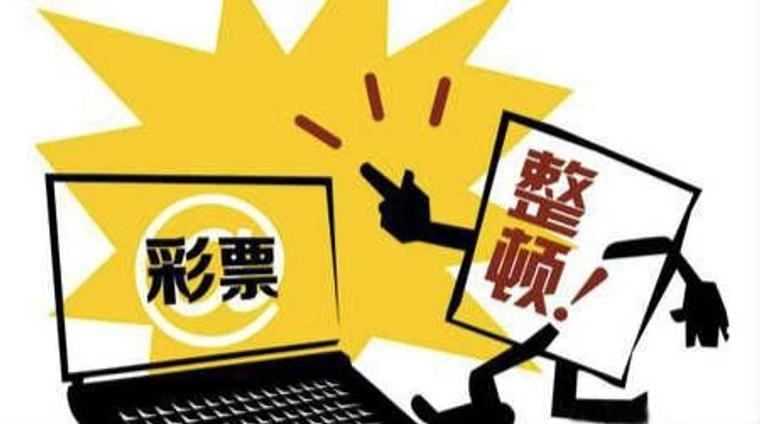 财政部:擅自利用互联网销售彩票将视作非法