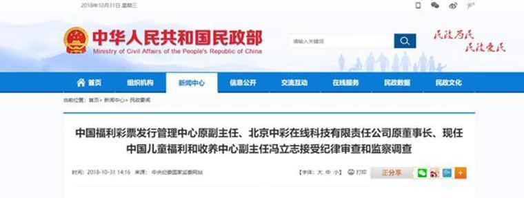 中福彩中心原副主任接受纪律审查和监察调查