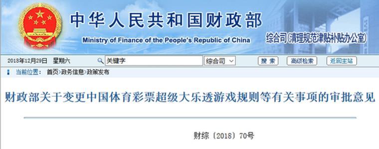 财政部关于变更体彩超级大乐透规则的审批意见