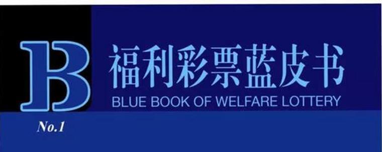中国首部福彩蓝皮书:六成人今后可能购买福彩