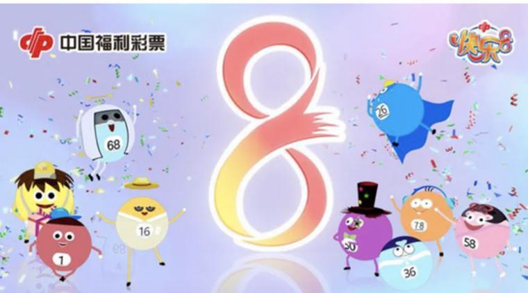 官宣!福彩快乐8游戏10月28日13地同步上市