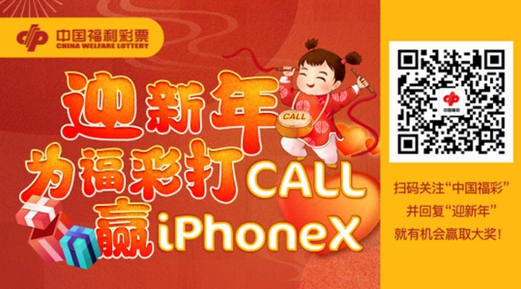 """喊话网友""""打电话"""" 中国福彩品牌宣传新姿势"""