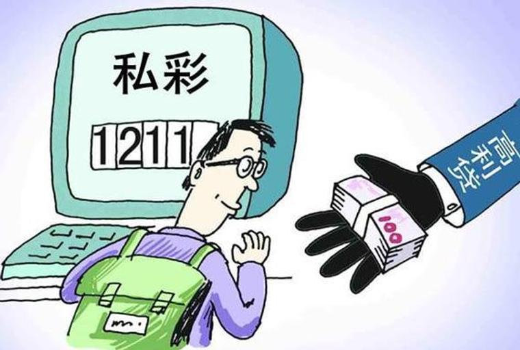 """正规澳门金沙网站 彩票频道互联网禁售 """"黑彩""""网站却暗中复活"""