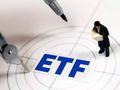 一周ETF:ETF融券余量上升