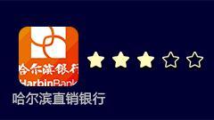 第11期哈尔滨直销银行:APP出现闪退卡死等问题 产品与宣传不太相符