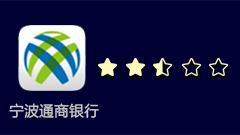 第14期宁波通商银行:APP内资金无法转入 理财产品较难满足需求
