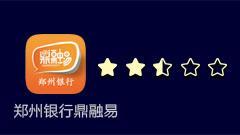 第15期郑州银行鼎融易:开户难资金转入有门槛 理财产品不中意