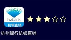 第17期杭州银行杭银直销:APP主流机型兼容率不高 转入资金无法当日转出