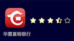 第19期华夏直销银行:APP用户体验差 资金不能直接转入
