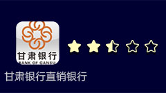 第22期甘肃银行直销银行:投资产品风险提示不足 APP出现闪退卡死等