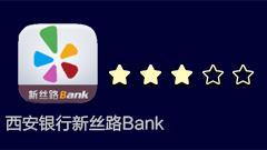 第25期西安银行新丝路bank:上线两年理财产品仍匮乏 必须转账激活验证