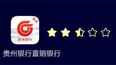 第30期贵州银行直销银行APP产品单薄如何挑大梁 电量耗用也太高