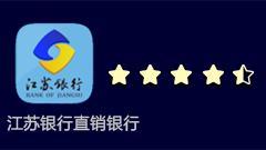第36期江苏银行直销银行APP美中不足:不支持在线销户