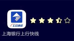 第37期上海银行上行快线银行理财产品缺失 APP系统设置存bug