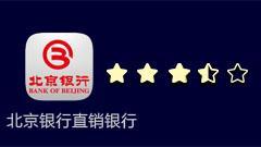 第38期北京银行直销银行:合作银行难见大行身影 理财产品收益不高